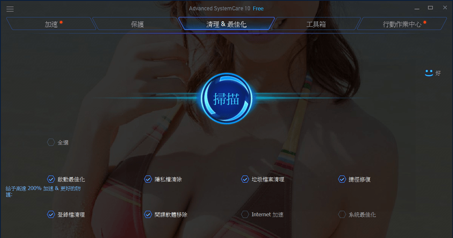 IObit Advanced SystemCare Free 電腦清理優化工具下載