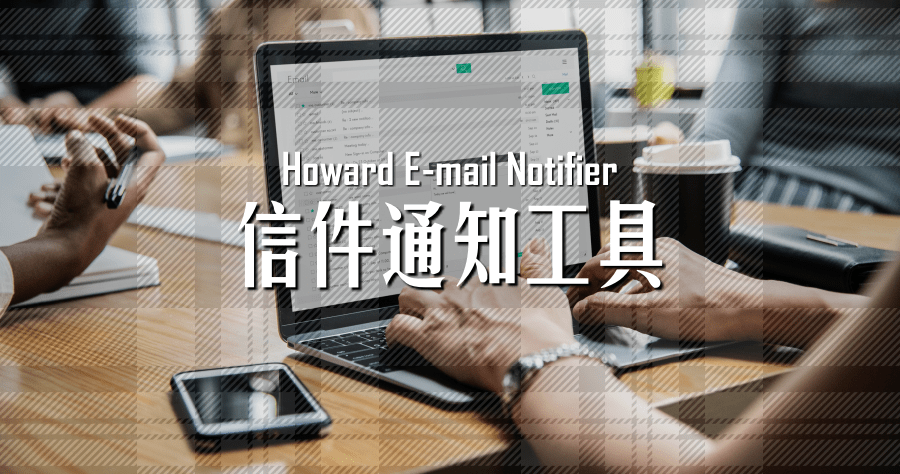 Howard E mail Notifier 收信通知工具