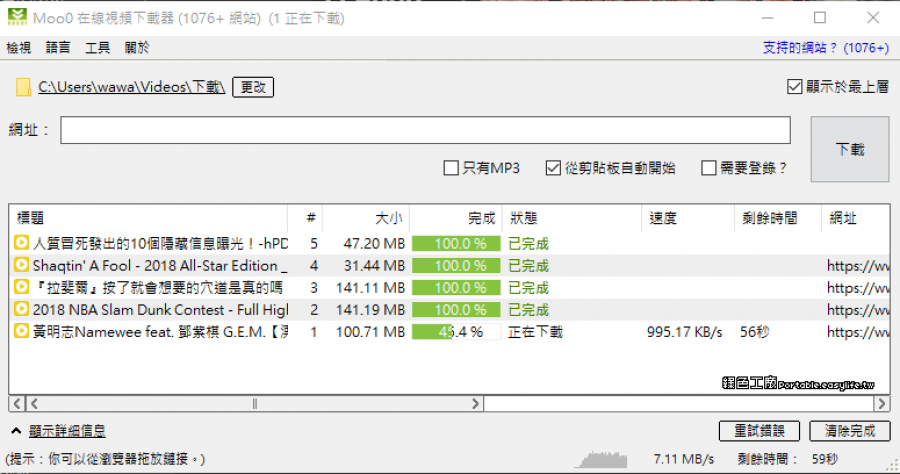 線上影音下載推薦工具 Moo0 YouTube Downloader