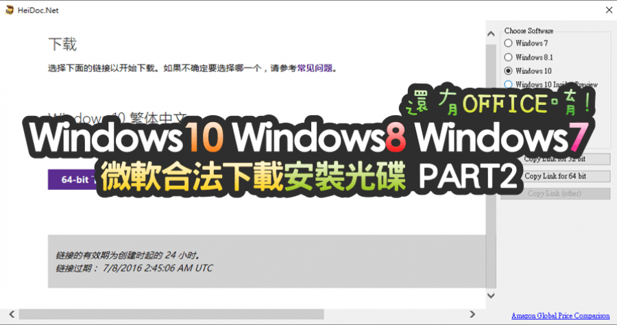 Windows 與 Office 安裝光碟去哪裡下載?Windows ISO Downloader