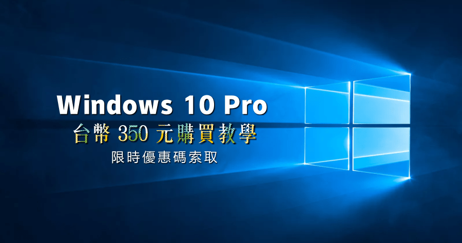 便宜的 Windows 10 Pro 怎麼買