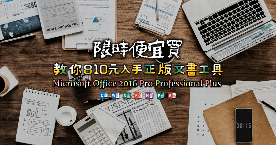 便宜的 Office 怎麼買?05 折入手 Microsoft Office 2016 Pro Professional Plus