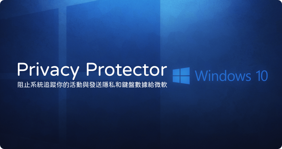 Windows 10 隱私如何保護?Privacy Protector for Windows 10 免安裝版下載