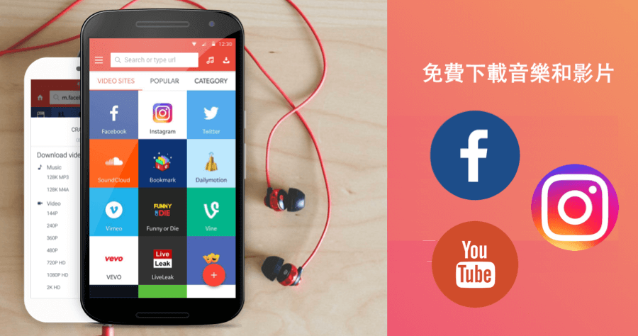Snaptube apk 下載!Android 手機下載 YouTube、Facebook、Instagram 等網站影音