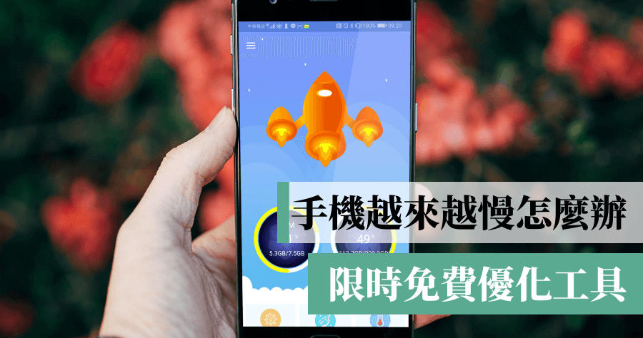 手機變慢怎麼辦?Cleaner Boost Mobile Pro 限免優化工具下載